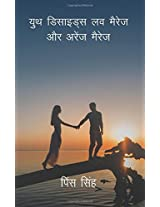 Youth Decides Love Marriage or Arrange Marriage (Hindi Edition)