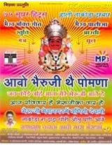 Aavo Bheruji The Pomna [Audio CD]