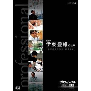 プロフェッショナル 仕事の流儀 第VI期 建築家 伊東豊雄の仕事 まだ見ぬ未来を、創造せよ [DVD]