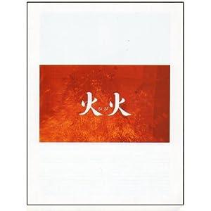 火火(ひび)の画像