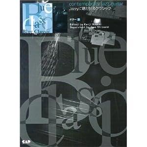【クリックでお店のこの商品のページへ】BLUE CLASSIC ギター(3)Jazzyに聴かせるクラシック (Blue classic guitar): 潮先 郁男, 並木 健司: 本