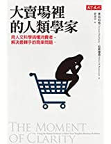 The Moment of Clarity: Using the Human Sciences to Solve Your Tougest Business Problems