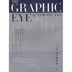 I\The Graphic Eye of Tamotsu Yagi