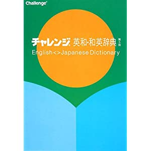 チャレンジ英和・和英辞典 第5版