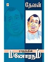 Rajaththin Manoradham