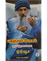 Pathanjali Yogam - Part 8