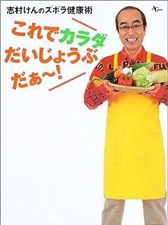 フジ加藤綾子アナ「オジサマと結婚した~い」 vol.2