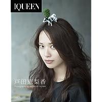 """IQUEEN Vol.7 戸田恵梨香 """"ACTRESS"""