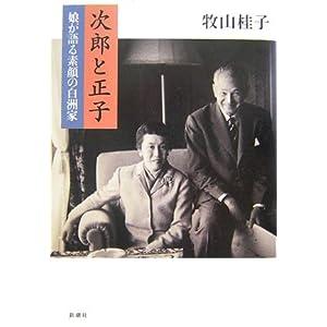 牧山桂子「次郎と正子―娘が語る素顔の白洲家」