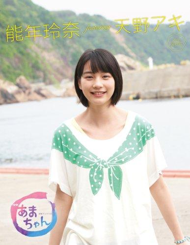 【あまちゃん】NHK連続テレビ小説 あまちゃん 能年玲奈 featuring 天野アキ 完全保存版