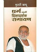 Dharma Margi Disha Darshak Ramayan