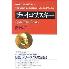 伊藤 恵子著『作曲家 人と作品 チャイコフスキー』の商品写真