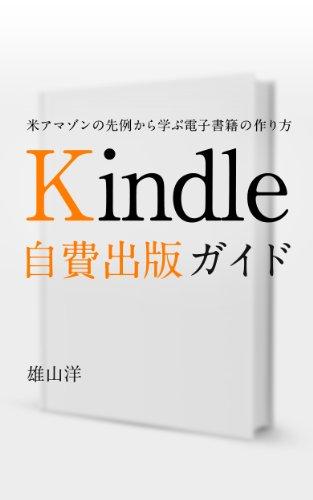 Kindle自費出版ガイド 米アマゾンの先例から学ぶ電子書籍の作り方 [Kindle版]