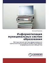 Informatizatsiya Munitsipal'nykh Sistem Obrazovaniya