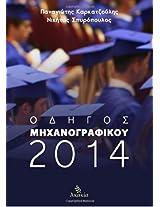 Odhgos Mhxanografikou 2014