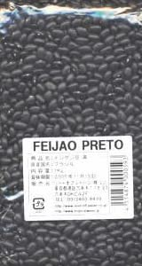 フェイジョン プレット(黒インゲン豆) 1kg