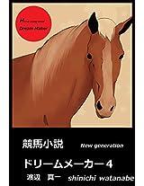 Horse racing novel Dream Maker
