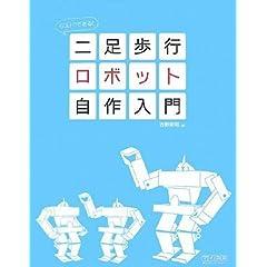 ロボット自作入門