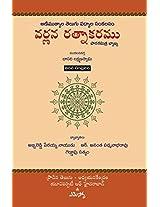Varnana Ratnakaram - 5