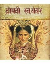 Mahabharat - Draupadi Swayaambar |DVD