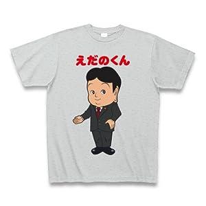 えだのくん Tシャツ