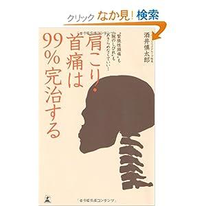 """肩こり・首痛は99%完治する―""""緊張性頭痛""""も""""腕のしびれ""""もあきらめなくていい!"""