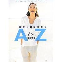 浜島直子 はまじのはじまり A to Z 小さい表紙画像