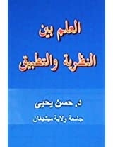 Al Ilm Bayana Al Nathariyyah Wal Tatbeeq: Volume 1 (Logic of Research)