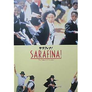 サラフィナ!の画像