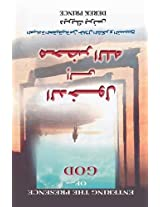 Entering the Presence of God - Arabic