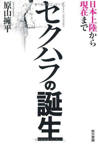 セクハラの誕生: 日本上陸から現在まで