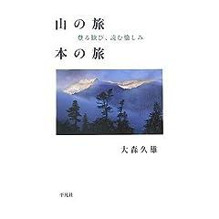 大森久雄「山の旅本の旅―登る歓び、読む愉しみ」
