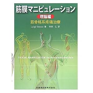 筋膜マニピュレーション 理論編—筋骨格系疼痛治療