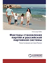Faktory Stanovleniya Partiy I Rossiyskoy Partiynoy Sistemy