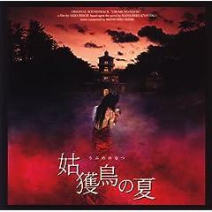 : 姑獲鳥の夏 オリジナル・サウンドトラック