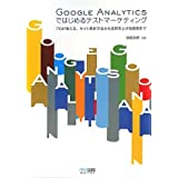Google AnalyticseXg}[PeBO