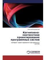 Kognitivno- Kontekstnoe Proektirovanie Programmnykh Sistem