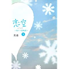 恋空〈下〉—切ナイ恋物語