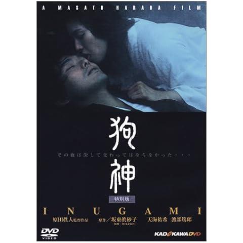 狗神 特別版 [DVD] (2001)