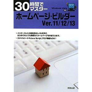 【クリックで詳細表示】30時間でマスター ホームページ・ビルダー Ver.11/12/13: 実教出版編修部: 本