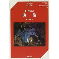 荒井 秀直著『オペラ対訳ライブラリー モーツァルト 魔笛』の商品写真