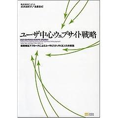 ユーザ中心ウェブサイト戦略 仮説検証アプローチによるユーザビリティサイエンスの実践