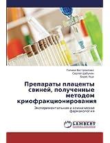 Preparaty Platsenty Sviney, Poluchennye Metodom Kriofraktsionirovaniya