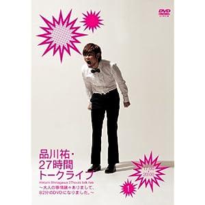 品川祐・27 時間トークライブ1 17:00 ~ 20:00 [DVD]