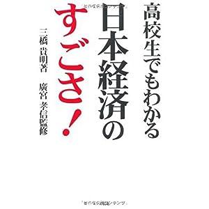 【クリックでお店のこの商品のページへ】三橋 貴明, 廣宮 孝信 |本