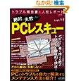 トラブル報告書と人柱レポート付きで絶対に失敗しないPCレスキュー (LOCUS MOOK) 尾川 一行 (2007/9)