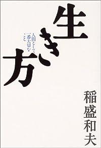 稲盛和夫さんの著作「生き方―人間として一番大切なこと」