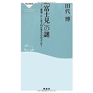 【クリックでお店のこの商品のページへ】「富士見」の謎――一番遠くから富士山が見えるのはどこか?(祥伝社新書239) [新書]