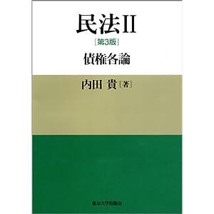 内田民法2