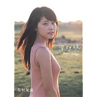 有村架純 深呼吸 Shin‐Kokyu 小さい表紙画像